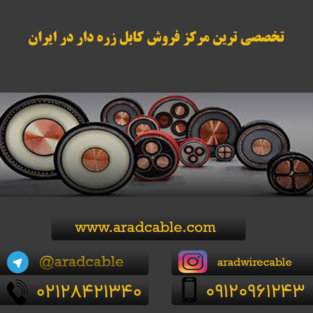 کابل 16*4 زره دار یزد