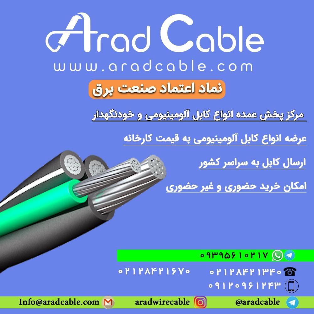 کابل آلومینیومی 70+120*3 یزد